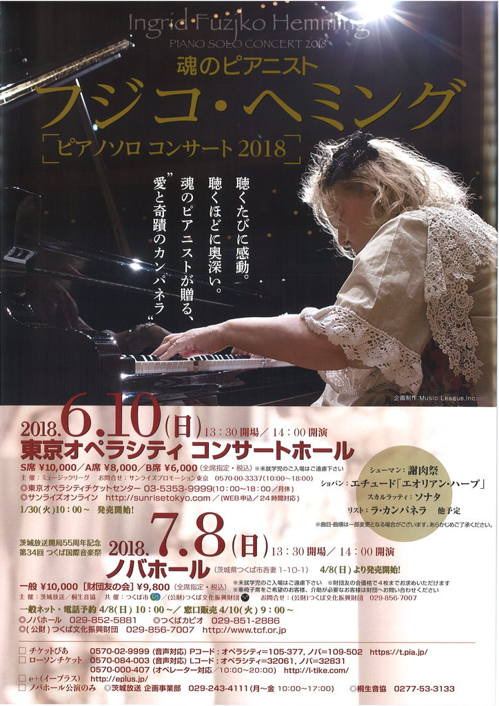 ピアニスト フジコ ヘミング